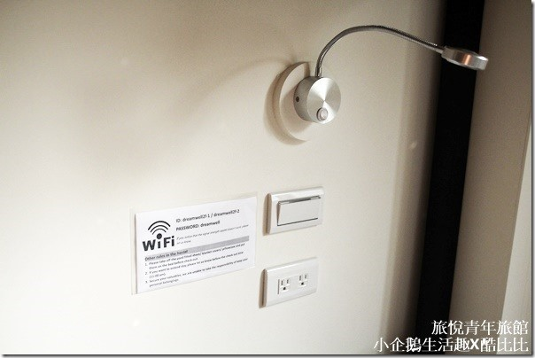 旅悅 青年 旅館 背包客_0311