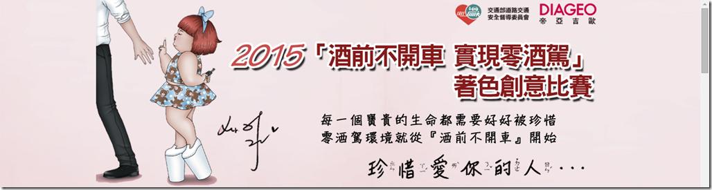 繪畫活動|2015酒前不開車 實現零酒駕著色創意比賽(2015/9/29~11/13)