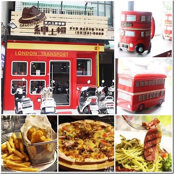 新竹‧主題餐廳|【紳士帽英式主題餐廳】英國最著名的叮噹車及紳士帽還有好吃的英國料理
