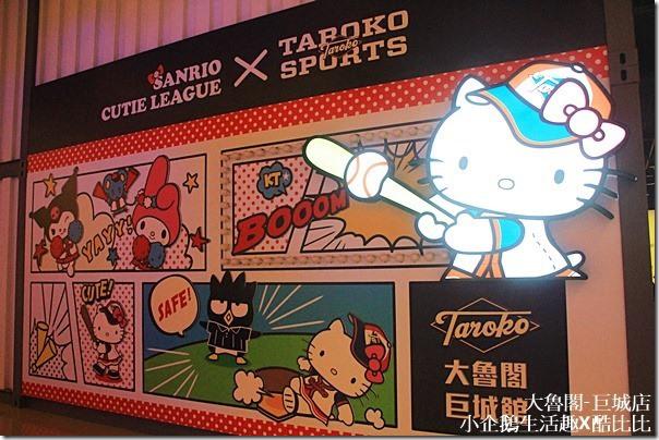 新竹‧遊戲室|【大魯閣-巨城館】大小孩的保齡球、打擊棒球之玩樂天堂
