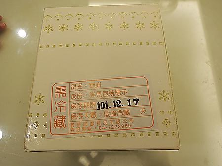 DSCN9549